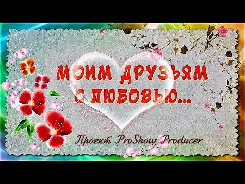 Моим друзьям с любовью... | My friends with love | Free project ProShow ...