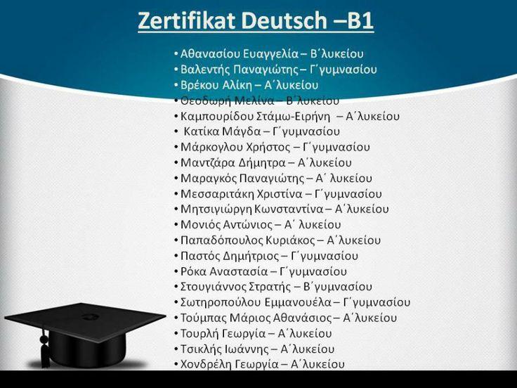 Ich liebe Deutsch!!! | ΕΚΠΑΙΔΕΥΤΗΡΙΑ Ι. ΤΣΙΑΜΟΥΛΗ