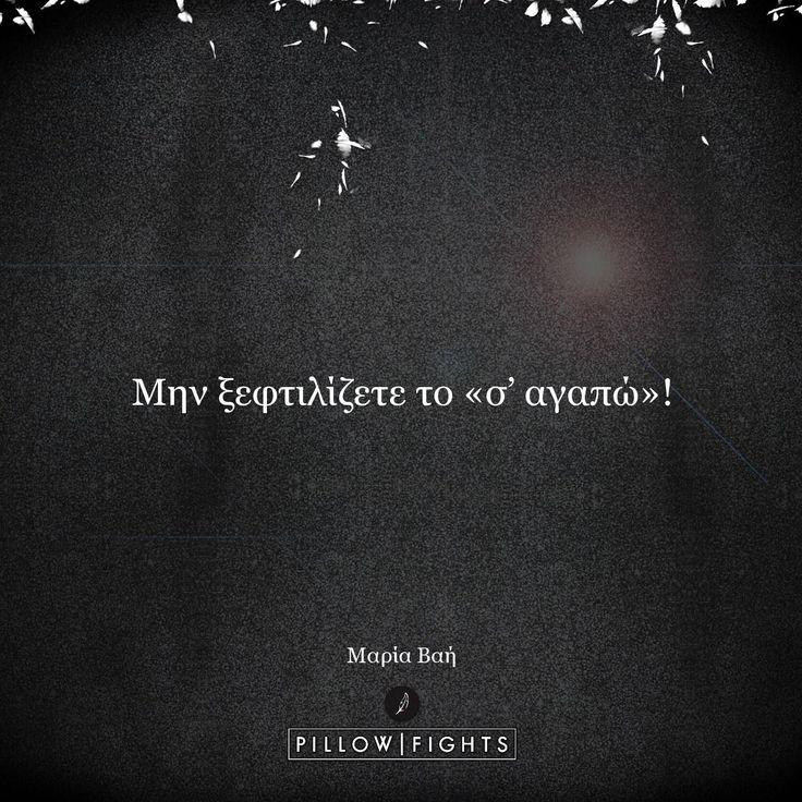 Μην ξεφτιλίζετε το «σ' αγαπώ»!…   Pillowfights.gr