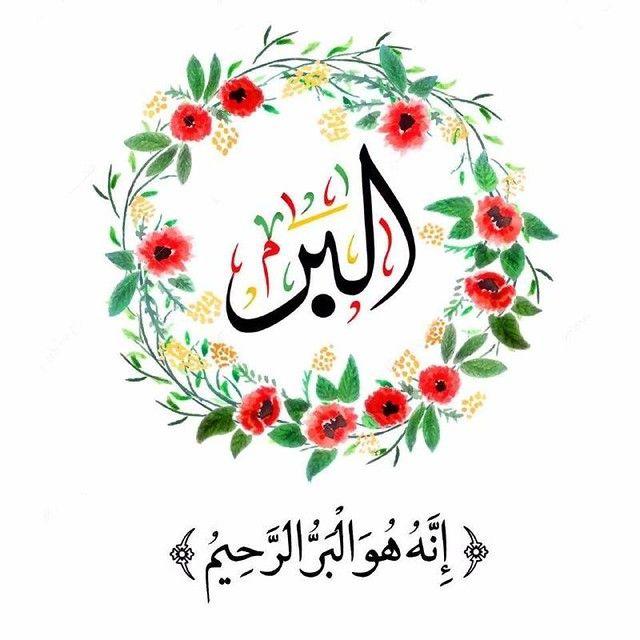 15192705 287531924975640 2397068976967804197 N In 2021 Beautiful Names Of Allah Instagram Posts Arabic Calligraphy