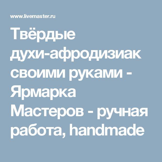 Твёрдые духи-афродизиак своими руками - Ярмарка Мастеров - ручная работа, handmade