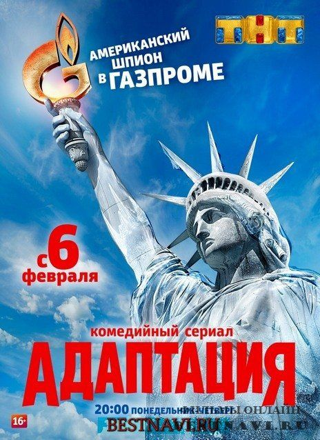 Адаптация сериал тнт 20162017  Смотреть онлайн бесплатно