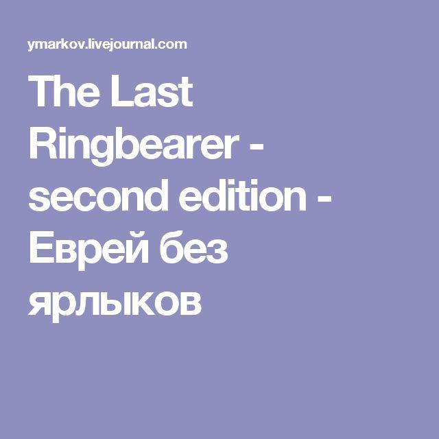 The Last Ringbearer - second edition - Еврей без ярлыков
