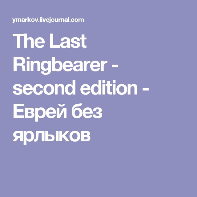 The Last Ringbearer - second edition - Еврей без ярлыков