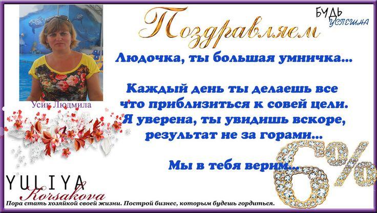 Закрылся очередной каталог, а у нас уйма новых уровней...  #yuliyakorsakova #будьуспешна