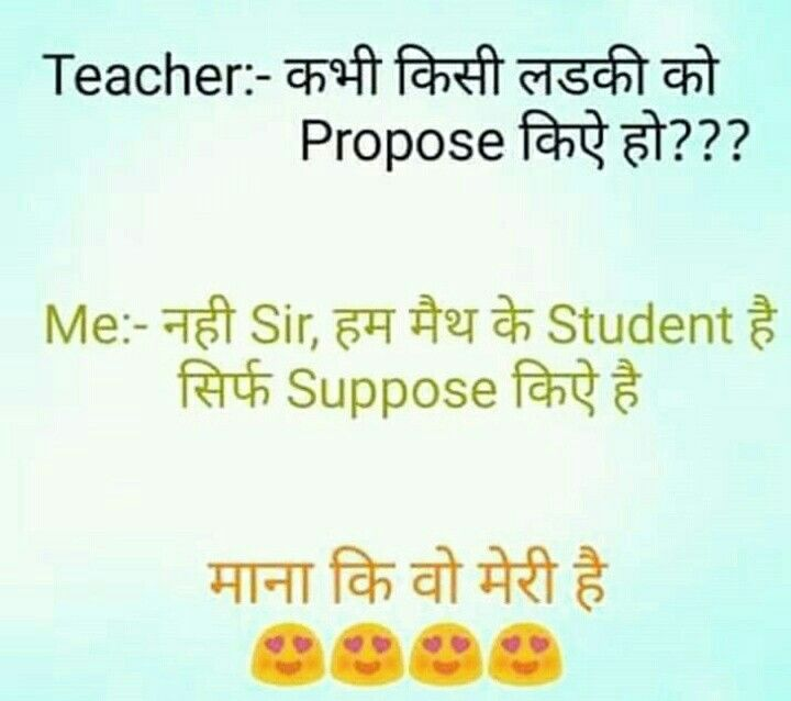 Pin By Dilip On Funny With Images Funny Quotes Jokes In Hindi Funny Memes
