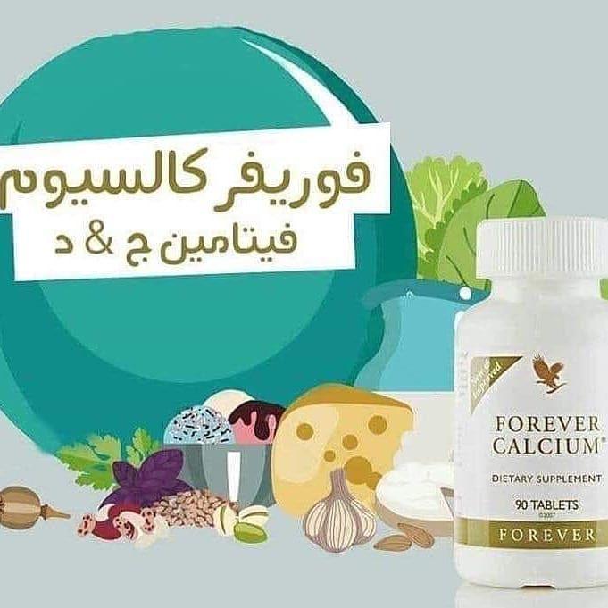 فوريفر كالسيوم Forever Calcium فوريفر كالسيوم هو معادلة مكثفة وفائقة لمنح جسدك الكالسيوم بنسبة 100 للحفاظ على الهيكل الع Dietary Dietary Supplements Calcium