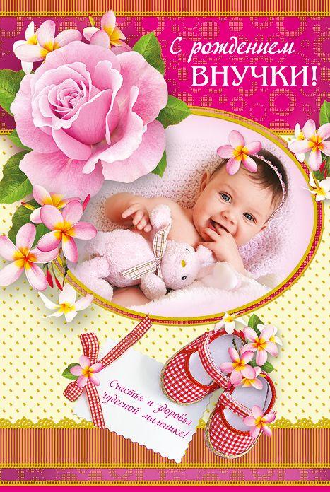 Открытка с новорожденной девочкой бабушке