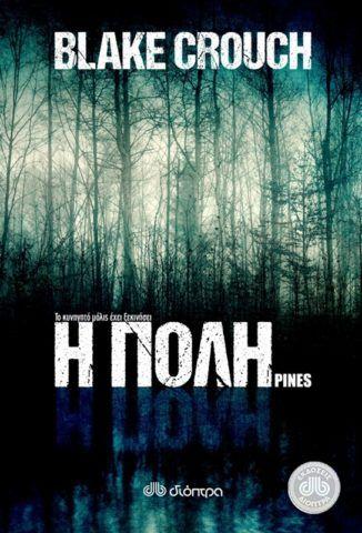 """Το koukidakiδιοργανώνει διαγωνισμό και χαρίζει το μυθιστόρημα του Blake Crouch, """"Η πόλη Pines""""  Δηλώστετη συμμετοχή σα"""
