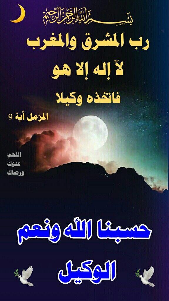 حسبنا الله ونعم الوكيل Islamic Quotes Islamic Quotes Quran Quotes