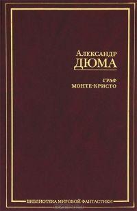 Граф Монте-Кристо — Александр Дюма