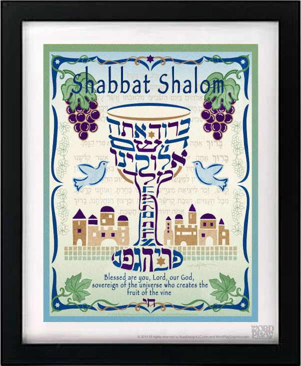Framed Wall Art - Wordplay Jewish art features modern judaic art celebrating the Hebrew language. Our modern Judaica store features Jewish holiday gifts to beautify homes, synagogues and offices.
