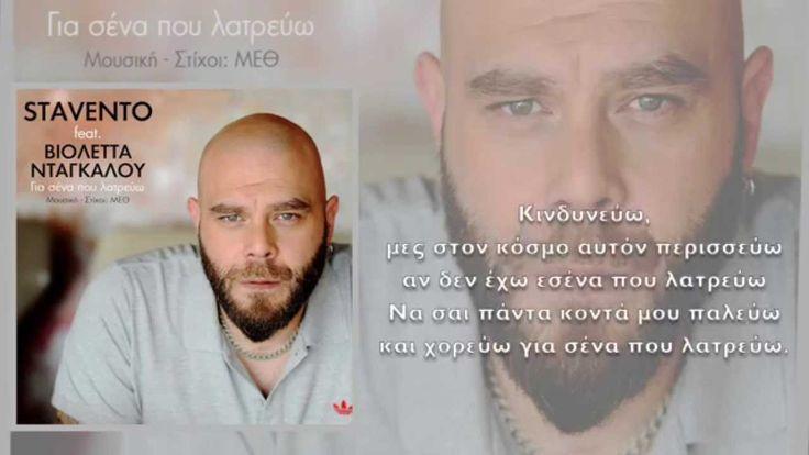 """Stavento feat. Βιολέττα Νταγκάλου """"Για σένα που λατρεύω"""" - OFFICIAL LYRI..."""