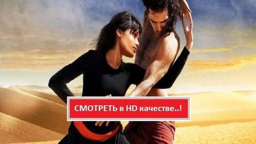 http://kino-12.ru/archives/405 - ССЫЛКА НА ПОЛНЫЙ ФИЛЬМ в HD качестве...  События основанного на подлинных событиях фильма «Танцующий в пустыне» (Desert Dancer) разворачиваются в Иране, где танец находится под запретом. Афшин Гэффэриэн (Рис Ричи), несмотря на это, учится танцевать по роликам на YouTube (также запрещенному в Иране сайту).  Взломав YouTube, герой картины «Танцующий в пустыне» учит танцевальные движения, просматривая видеоклипы Майкла Джексона, Боба Фосса, Пины Бауш