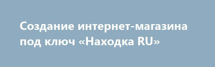 Создание интернет-магазина под ключ «Находка RU» http://www.pogruzimvse.ru/doska64/?adv_id=549 Разработка и продвижение сайтов - это необходимость. Создаём интернет-магазины. Мощный, многофункциональный, удобный в использовании магазин на WP Woocomerce. Имеет огромное количество настроек. Возможность настройки онлайн оплаты, с помощью самых популярных электронных кошельков. Каталог с неограниченным количеством товаров.   Цены и качество наших работ вас приятно удивят, когда вы сравните с…
