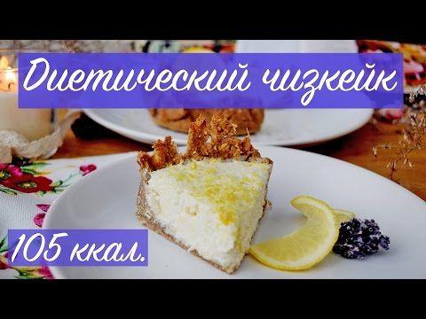ДИЕТИЧЕСКИЙ ТОРТ. Низкокалорийный десерт без сахара. Нежный ПП-чизкейк. - YouTube