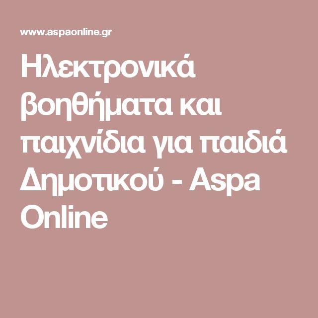 Ηλεκτρονικά βοηθήματα και παιχνίδια για παιδιά Δημοτικού - Aspa Online