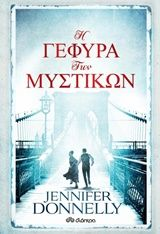Η γέφυρα των μυστικών - Donnelly, Jennifer - ISBN 9789606050459
