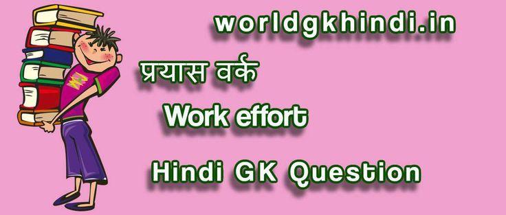 प्रयास वर्क Work effort GK Question - http://www.worldgkhindi.in/?p=1700