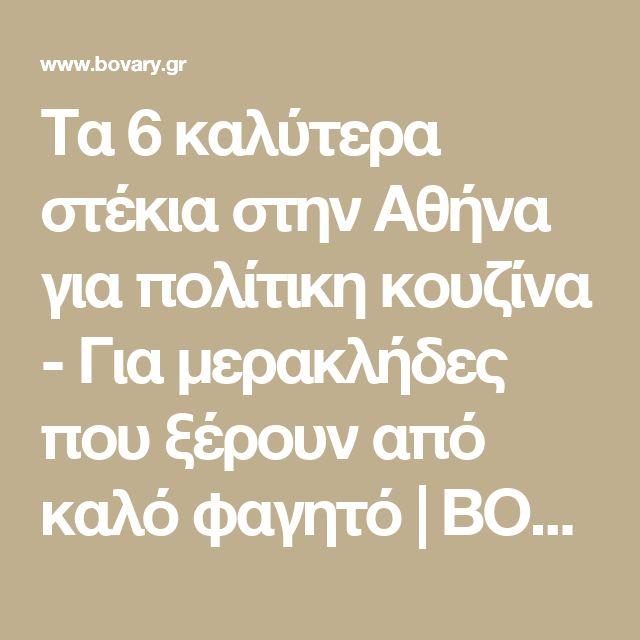 Τα 6 καλύτερα στέκια στην Αθήνα για πολίτικη κουζίνα - Για μερακλήδες που ξέρουν από καλό φαγητό | BOVARY