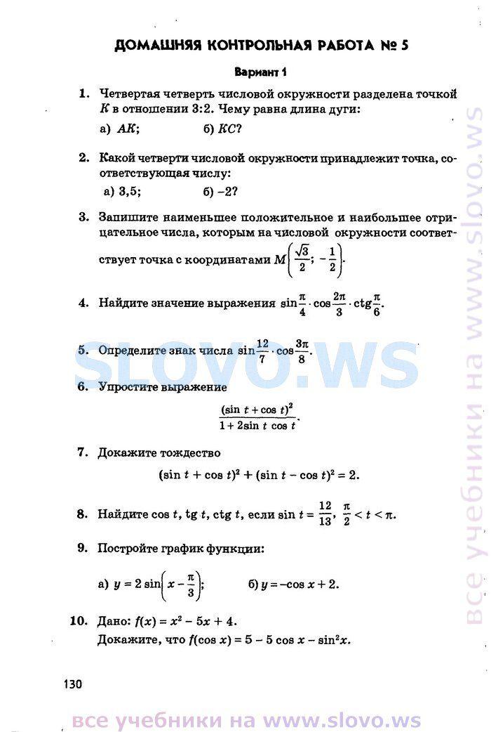 Учебник довкилля для 3 класса к.ж гуз и в.р.ильченко
