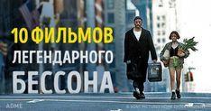 10 фильмов легендарного Люка Бессона