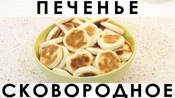 081. Простое, нежное, не приторное печенье, выпекаемое в сковороде — Кулинарная книга - рецепты, фото, отзывы