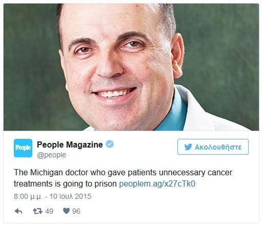 ΕΛΛΑΝΙΑ ΠΥΛΗ: 45 χρόνια φυλακή σε ογκολόγο που υπέβαλλε ασθενείς σε χημειοθεραπεία χωρίς να πάσχουν από καρκίνο