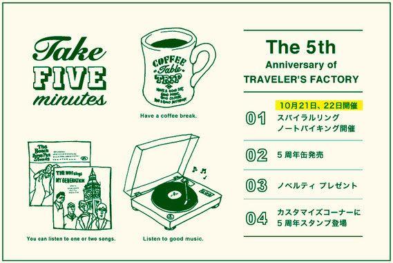 5th Anniversary - TRAVELER'S FACTORY | トラベラーズノートを中心としたステーショナリー・カスタマイズパーツ・オリジナルグッズ・雑貨の販売店