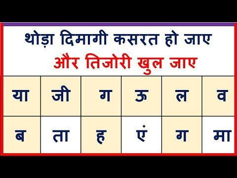 Mind Puzzle, Paheliyan with answer in Hindi - तिजोरी