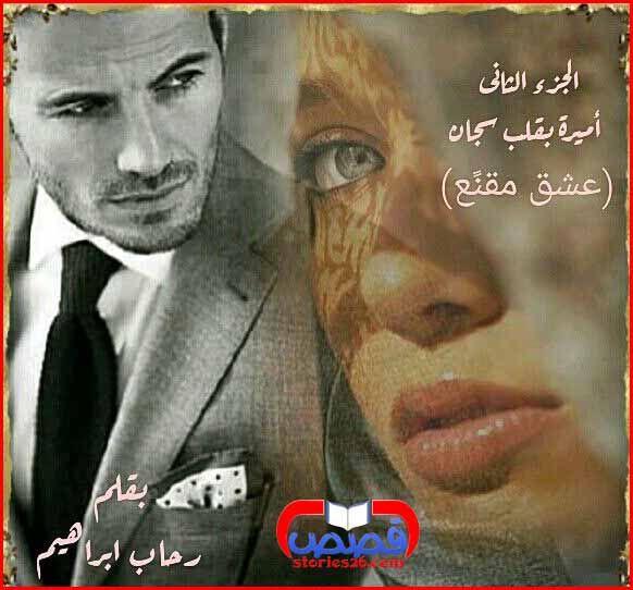 رواية اميرة بقلب سجان ج2 بقلم رحاب إبراهيم المقدمة Heart