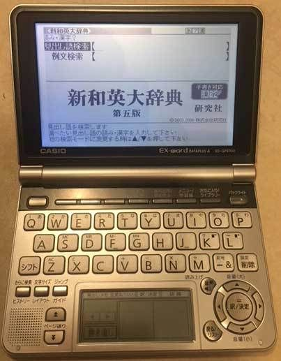 Casio XD-GP9700 Japanese English Electronic Dictionary