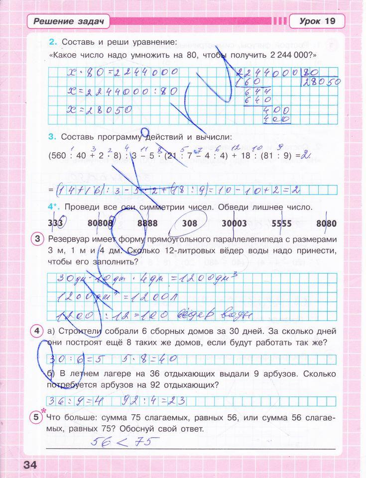 Гдз по русскому языку 3 класс канакина разработано в 2018 году без скачивания