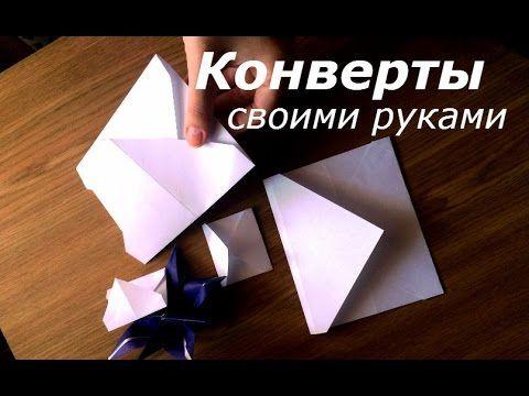 Как из бумаги сделать конверт. - YouTube