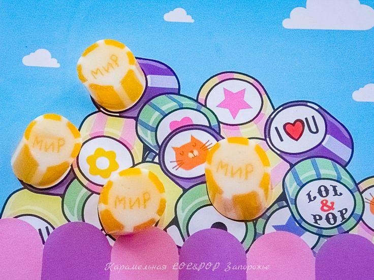 карамельные конфеты мир #мир
