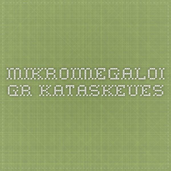 mikroimegaloi.gr kataskeues