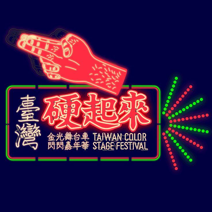 博客來售票網 - 金光舞台車 閃閃嘉年華-2015台灣硬起來