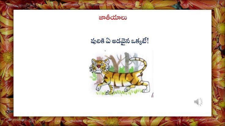 Teta Telugu - Telugu Jatiyalu with meaning - Telugu Proverbs # 2