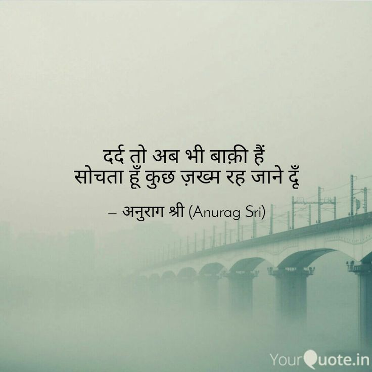 #poetry #anuragsri #yqbaba  Follow my writings on http://www.yourquote.in/srivastava-anurag-jdt/quotes/ #yourquote
