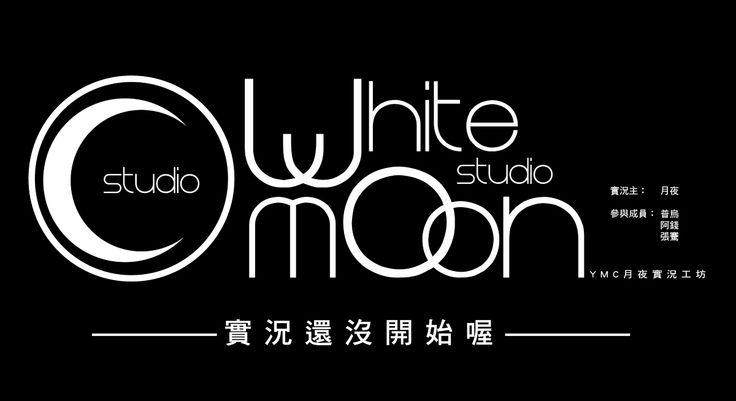 white moon studio LOGO [4]