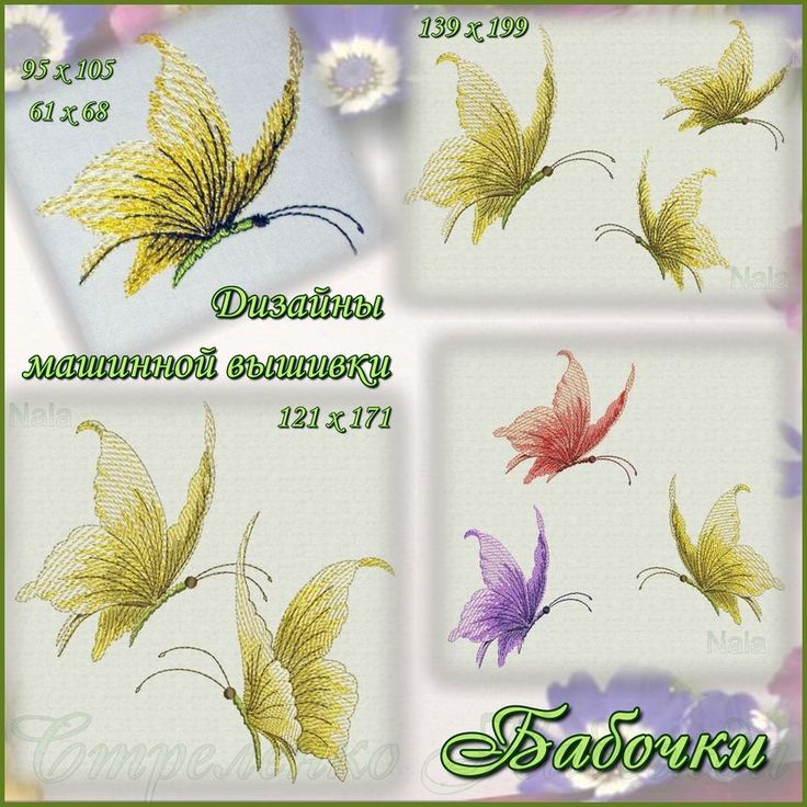 #butterfly #embroidery #Nalaembroidery #бабочки #дизайн #машинная #вышивка