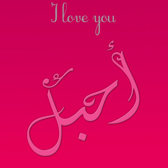 i+love+you+in+arabic+writing | Noms calligraphiés en Arabe: I love you in arabic