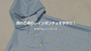 雨の日用のレインポンチョを手作り!〜手作りのレイングッズ〜 http://www.daddo.jp/?p=29527