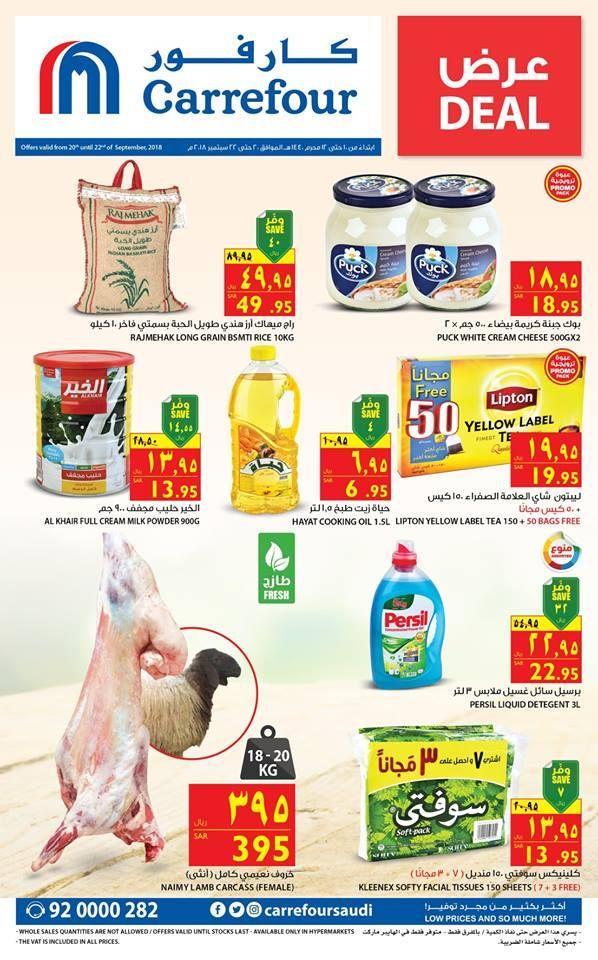 عروض كارفور بمناسبة اليوم الوطني وتخفيضات هائلة Carrefour Labels