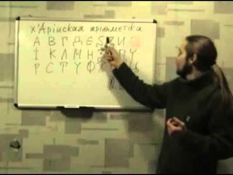 Андрей Ивашко: Древлесловенская буквица. Урок 1 - YouTube
