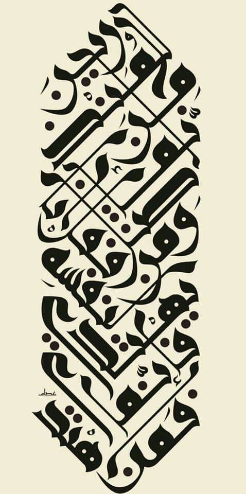 Best 25 islamic calligraphy ideas on pinterest islamic Rules of arabic calligraphy