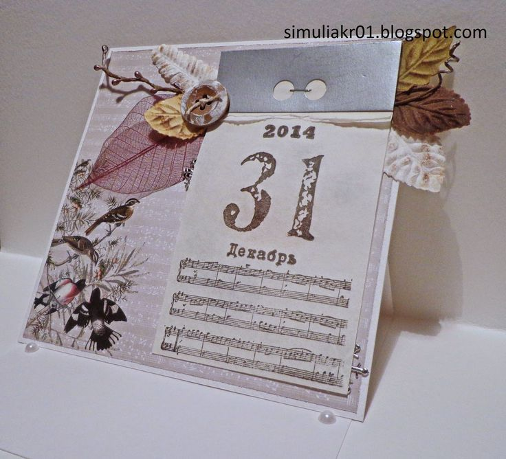 Родители открытка, открытки с отрывным календарем