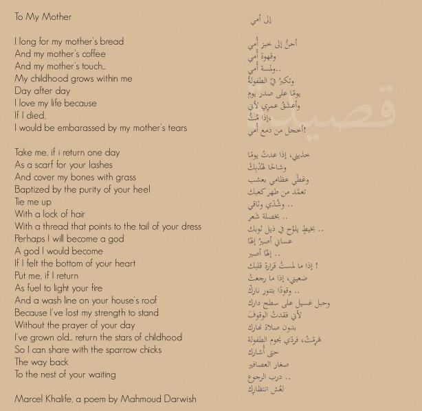 To My #Mother (#Mahmoud #Darwish) #Marcel #Khalife #Arabic ...