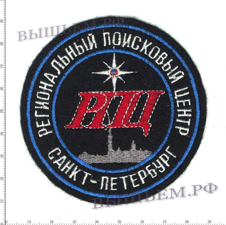 Нашивка (шеврон)  МЧС России  http://www.provishivka.com/#!blank-5/cboj/60f1560d-3973-bc4d-814d-c816983920b7