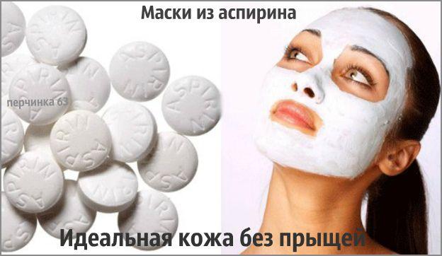Избавьте кожу от красных прыщей с помощью аспирина - Perchinka63